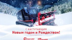 Поздравление с Новым Годом от эксклюзивного ипортера техники AHWI PRINOTH в Россию